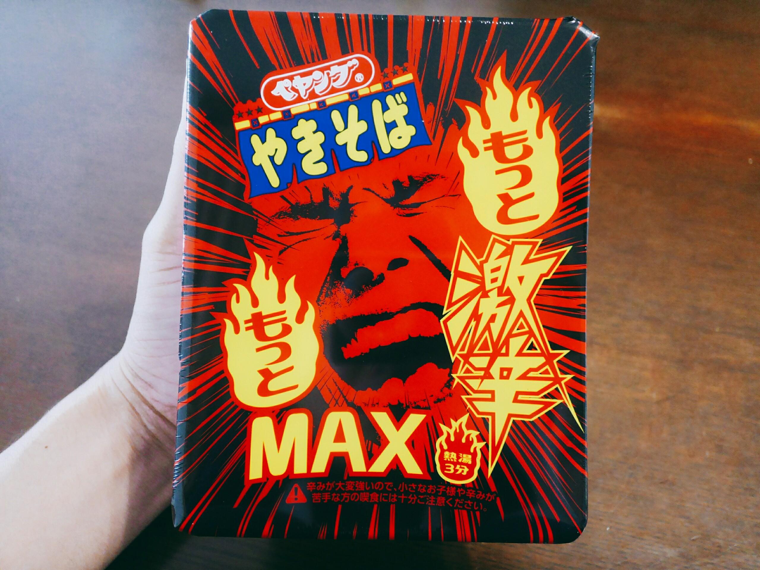 ペヤング もっともっと激辛MAXやきそば を食してみた。